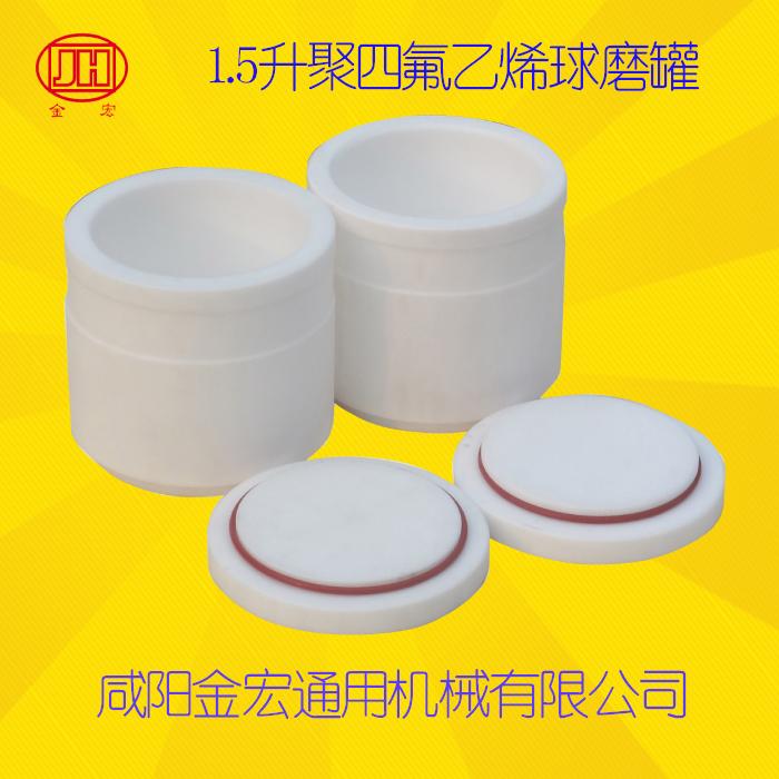1升四氟球磨罐-2.jpg
