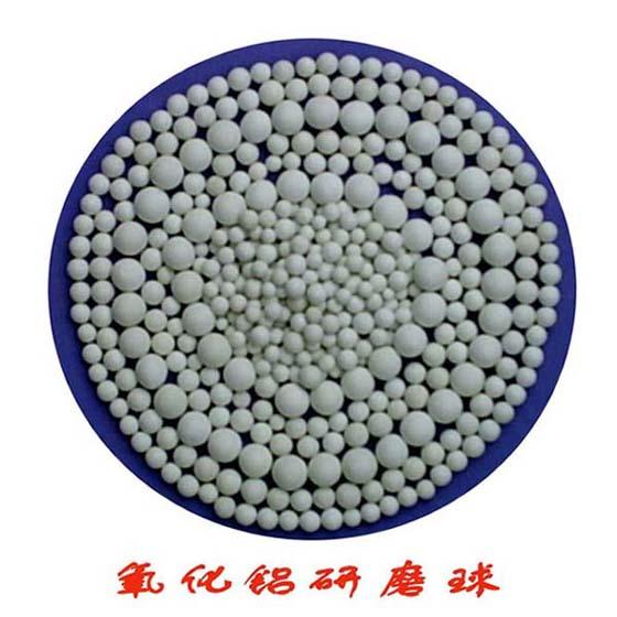 氧化铝研磨球1.jpg
