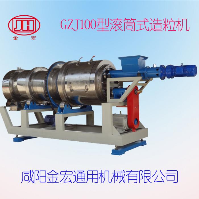 GZJ100滾筒造粒機.jpg