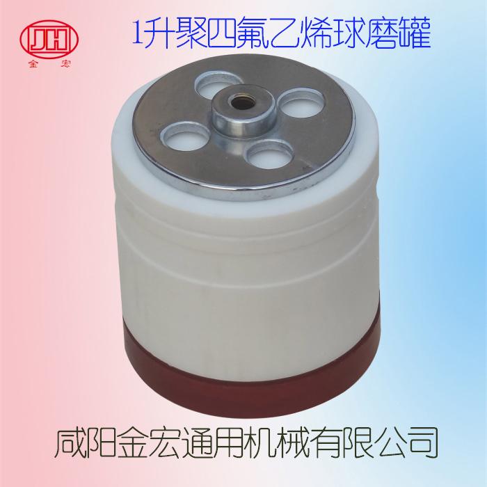 1.5升四氟球磨罐.jpg