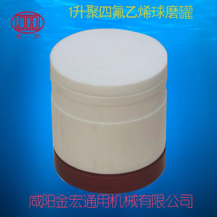 1升四氟球磨罐-1.jpg
