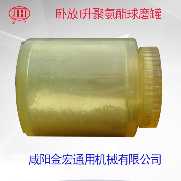 1升聚氨酯球磨罐.jpg