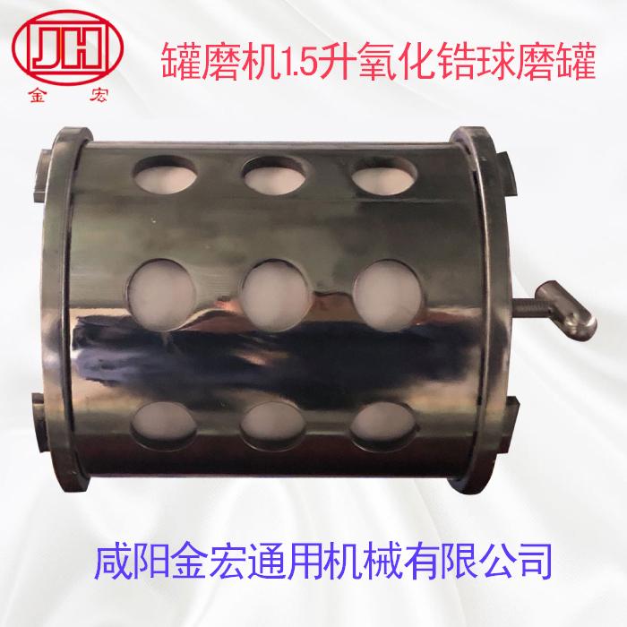 1.5L氧化鋯球磨罐.jpg